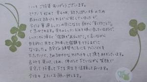 アンケート(三村咲綺)