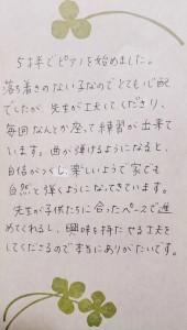 アンケート(吉田琴音)