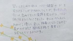 アンケート(紗和子)