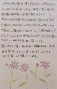 アンケート(石原舞)