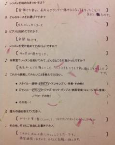 2014生徒アンケート(臼田)