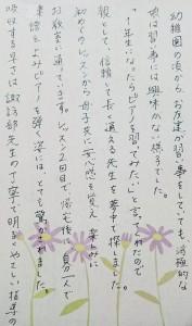 アンケート(浦野穂乃花1)