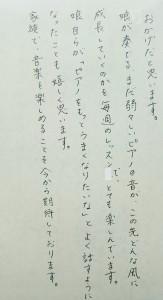 アンケート(浦野穂乃花2)
