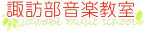 高崎市のピアノ教室なら-諏訪部音楽教室